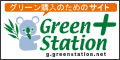 グリーン購入のためのサイト、グリーンステーション・プラス